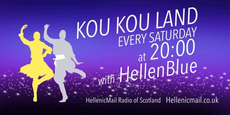 KOU KOU LAND Η ΝΕΑ ΕΚΠΟΜΠΗ ΤΟΥ HellenicMail Radio.